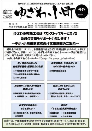 商工会報号外1面.png