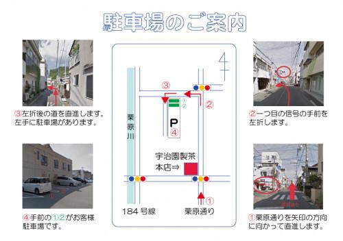 駐車場案内【本店】.jpg