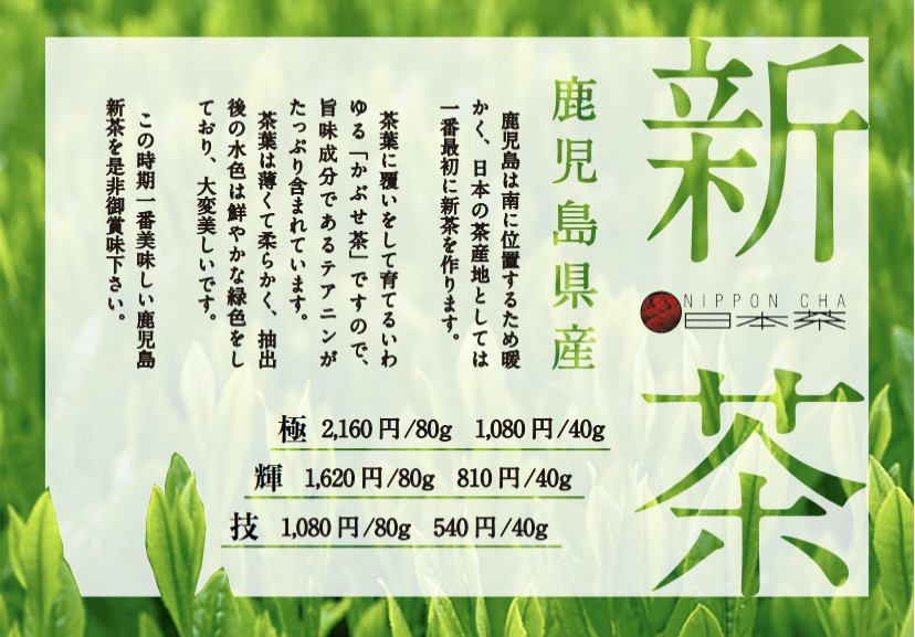 kagoshima_shincha price pop.jpg