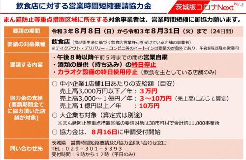 スクショ まん延防止等重点措置 飲食店.png