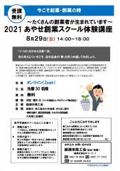 2021sogyo_taiken_ページ_1.jpg