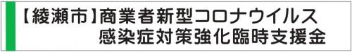【綾瀬市】商業者新型コロナウイルス感染症対策強化臨時支援金.jpg