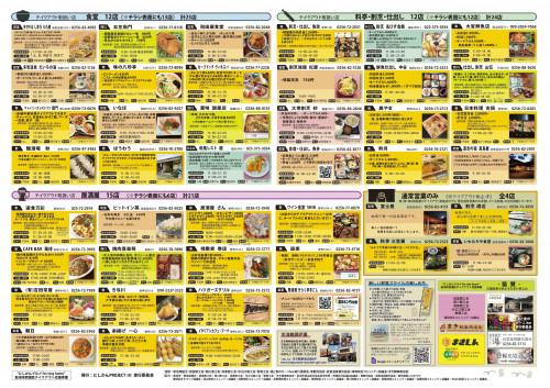 にしかんテイクアウト情報②_page-0001.jpg