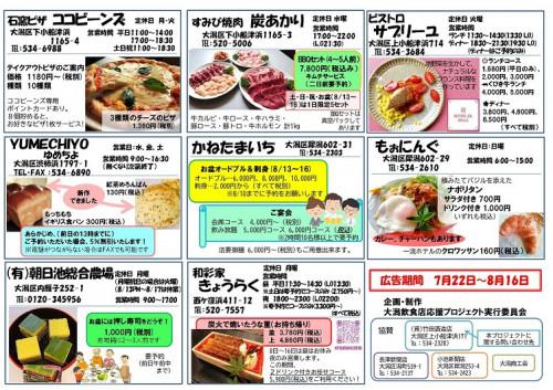 応援プロジェクト7月号最終_page-0002(軽).jpg
