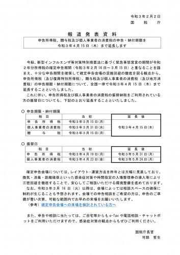 030202kigenencho-1.jpg
