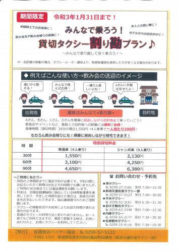 貸切タクシー割り勘プラン.jpg