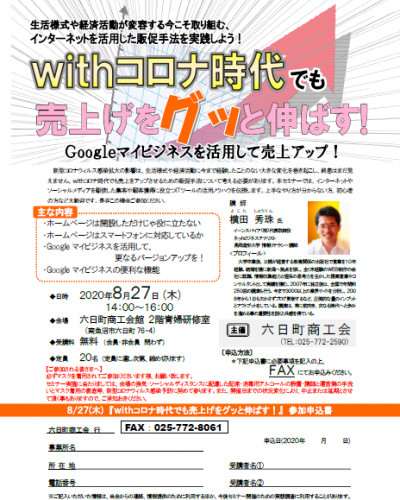 8.27 withコロナ時代でも売上をグッと伸ばす! ITセミナー.png