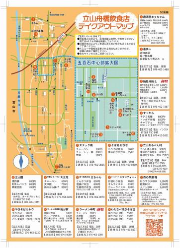 B4たて_立山舟橋テイクアウトマップ_裏面_出.jpg