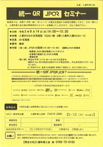 JPQR.jpg