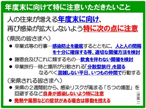 (別紙1)_page-0001.jpg