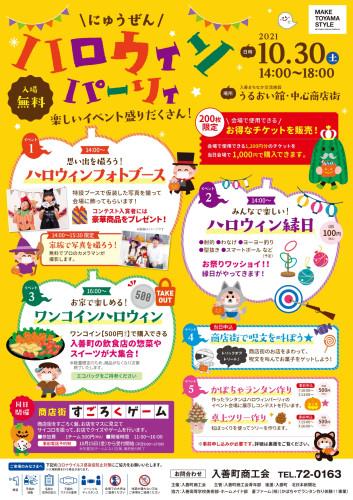 にゅうぜんハロウィンパーリィ_page-0001.jpg