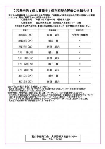 R2年分税務錐酔ツ別相談会チラシ-1.jpg