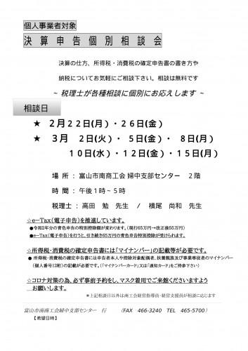 決算・錐髄樺kチラシ (2年度版)-1.jpg