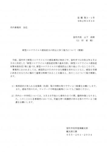 コロナウィルス事業所依頼通知.jpg
