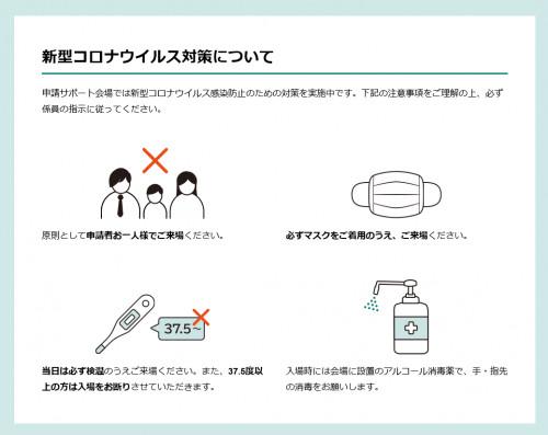 コロナ対策について(家賃支援給付金).png