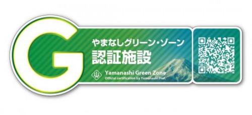 Go to Eat に参加するには、山梨県グリーンゾーン認証が必要です。お早めに申請しましょう。