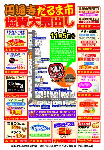 だるま市 2020.11.05.jpg
