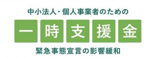 一時支援金ロゴ.jpg