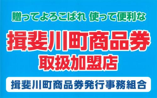 商品券取扱加盟店.jpg