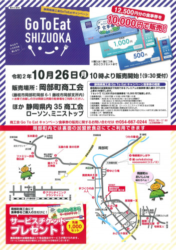 GoToEat商工会チラシ(表).jpg