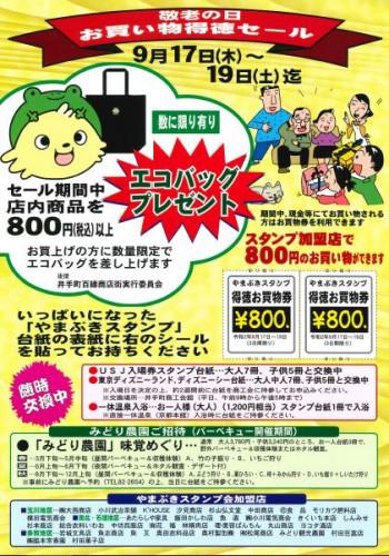 敬老の日セール.JPG