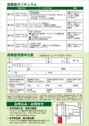 2020創業塾裏面.jpg