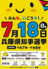 兵庫県知事選挙.jpg