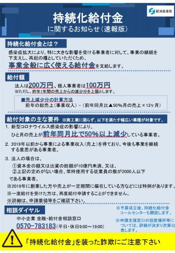 【別添②】持続化給付金広報概要資料(A4版)_page-0001.jpg