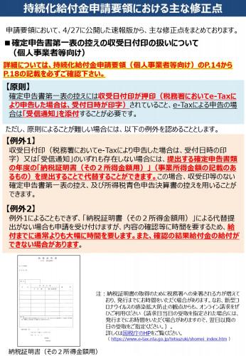 別添3:持続化給付金申請要領における主な修正点_page-0001.jpg