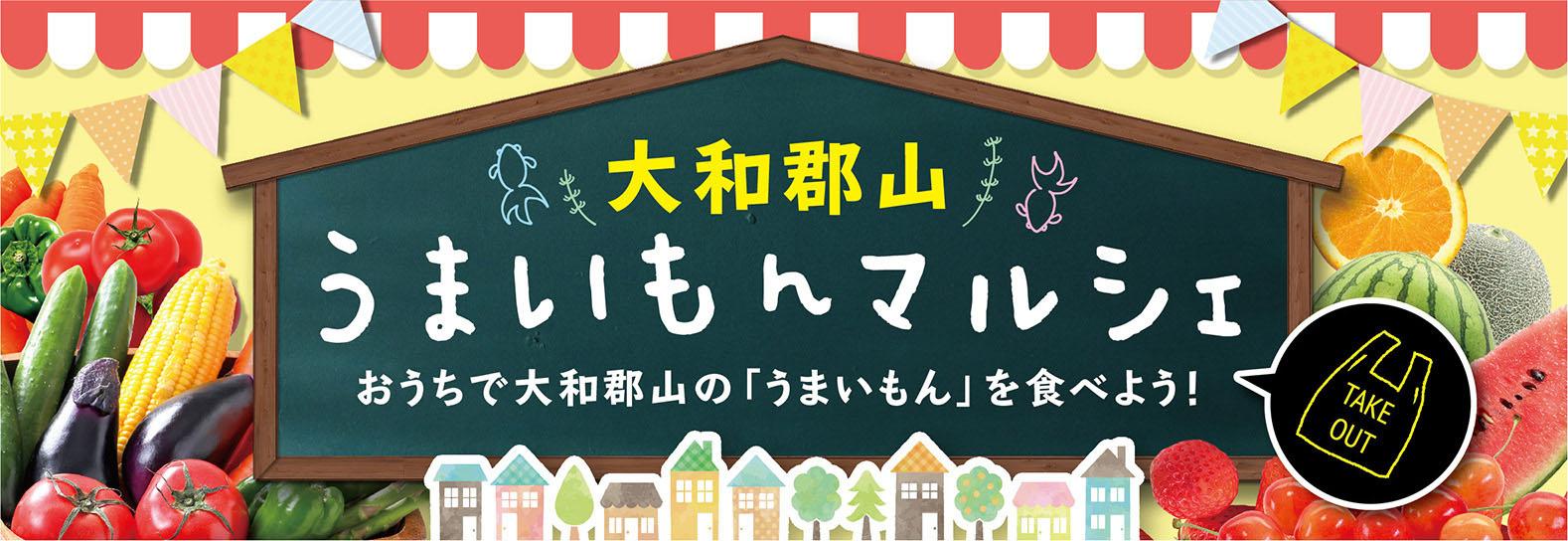 umaimon_yamatokoriyama.jpg