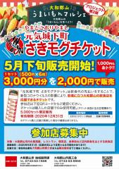 200515さきモグチケットポスター.jpg