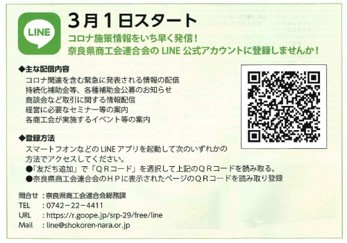 20210301_奈良県商工会連合会LINE.png