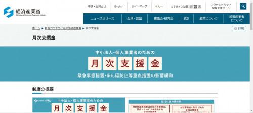 月次支援金web.jpg