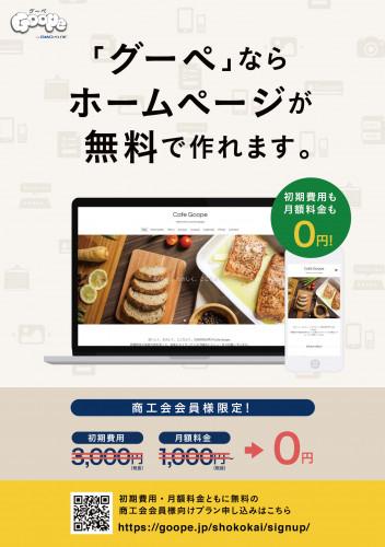 20200525_leaflet-front.jpg