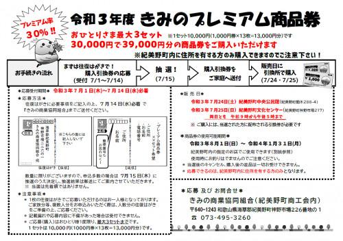 R3プレミアム商品券.png
