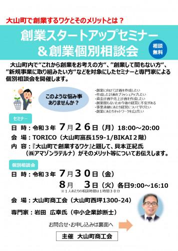 創業セミナー・個別相談会チラシ.jpg