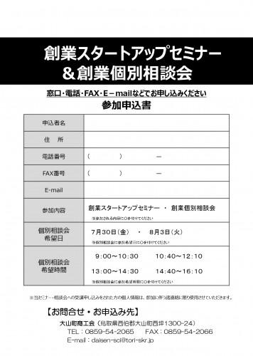 創業セミナー・個別相談会チラシ申込.jpg