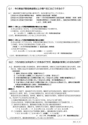 2.tottorisaiteitinngin-030906_page-0002.jpg