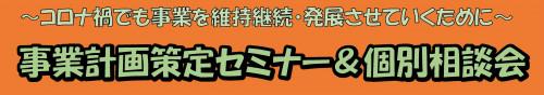 ◇R021202,03 伴_事業計画策定セミナー&個別相談会チラシ.jpg