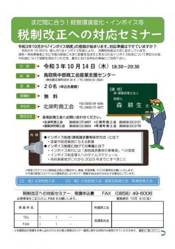 税制改正への対応セミナー開催のお知らせ
