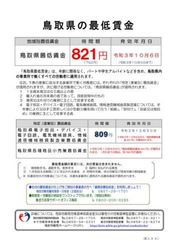 2.tottorisaiteitinngin-030906.jpg