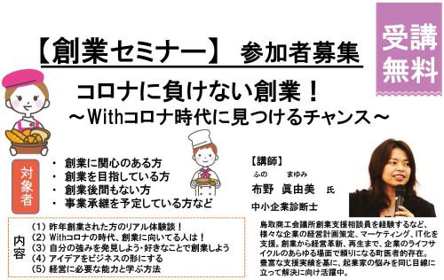 2021.10.24創業セミナーチラシ.jpg