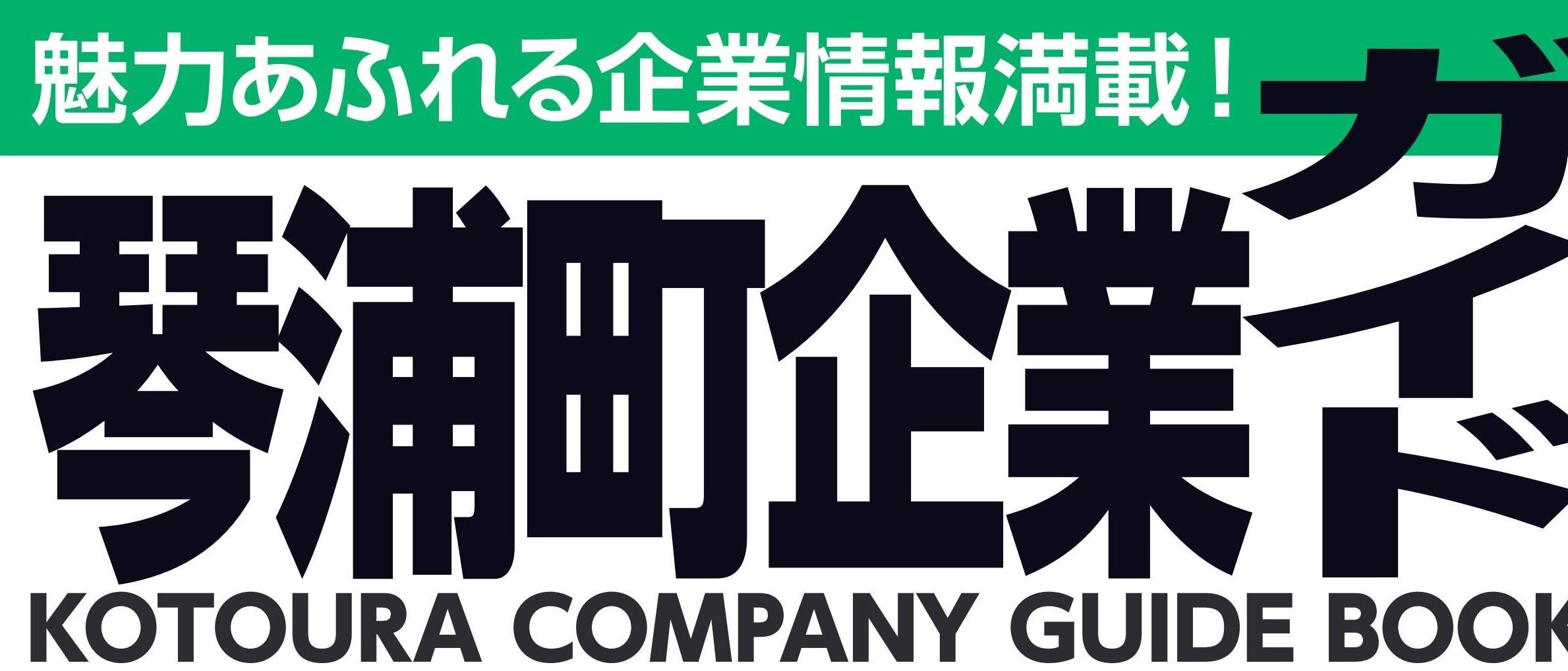 琴浦町企業ガイドブック