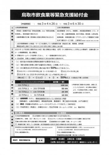 緊急支援給付金(裏).jpg