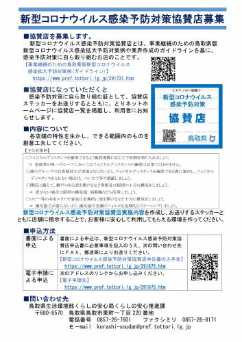 新型コロナウイルス感染予防協賛店.jpg