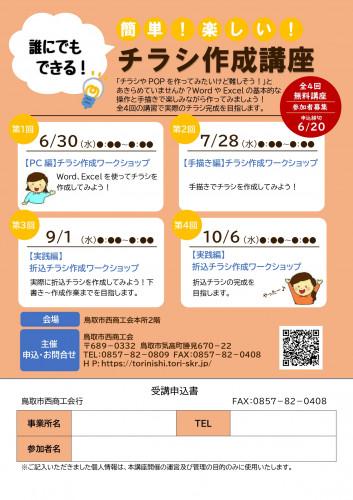 チラシ講座チラシ案1 (安田)_page-0001 (1).jpg