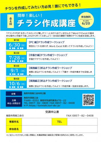 チラシ作成講座チラシ案2 (安田)_page-0001 (1).jpg