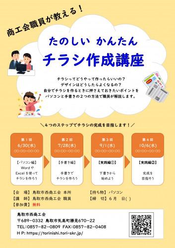 チラシ講習会 (五十嵐)_page-0001.jpg