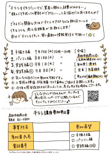 チラシ講座(完成)裏.png