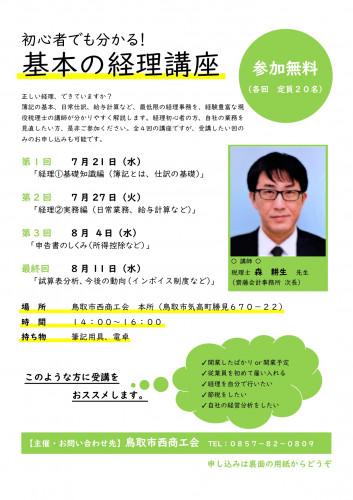 経理セミナーチラシ表_page-0001.jpg